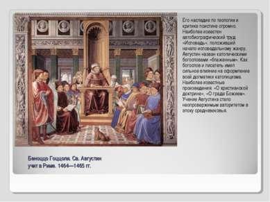 Беноццо Гоццоли. Св. Августин учит в Риме. 1464—1465гг. Его наследие по теол...