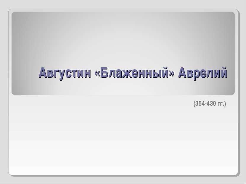 Августин «Блаженный» Аврелий (354-430 гг.)