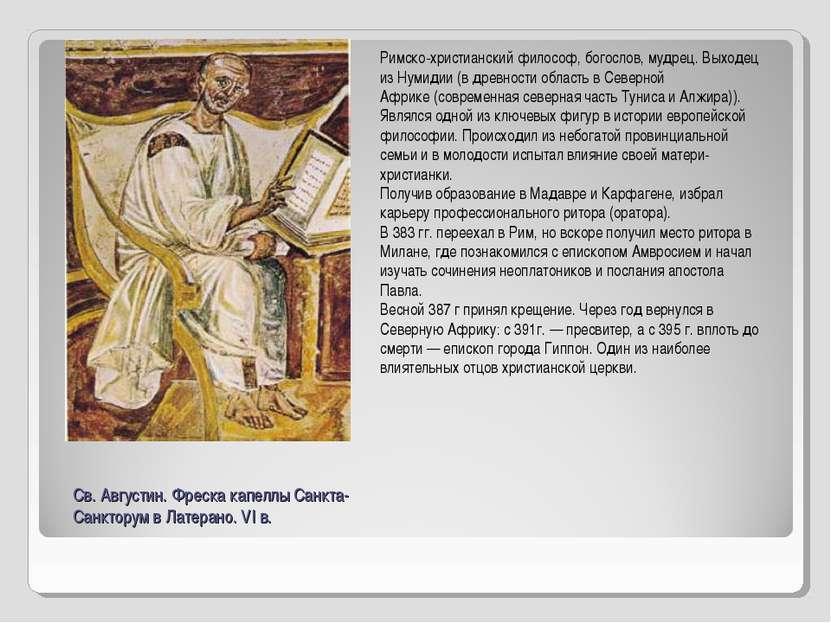 Св. Августин. Фреска капеллы Санкта-Санкторум в Латерано. VI в. Римско-христи...