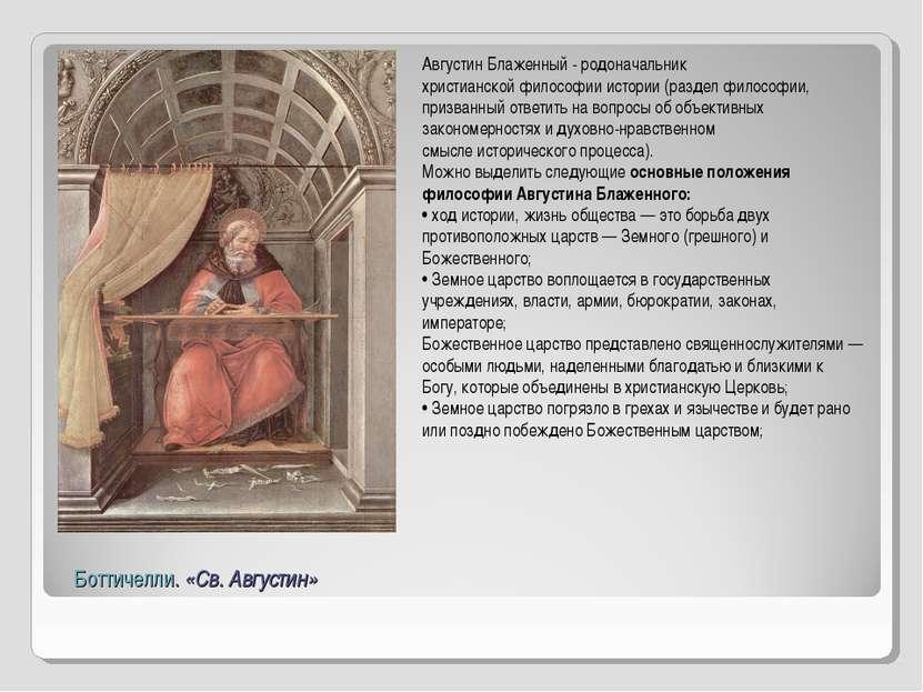 Боттичелли.«Св. Августин» Августин Блаженный - родоначальник христианскойфи...