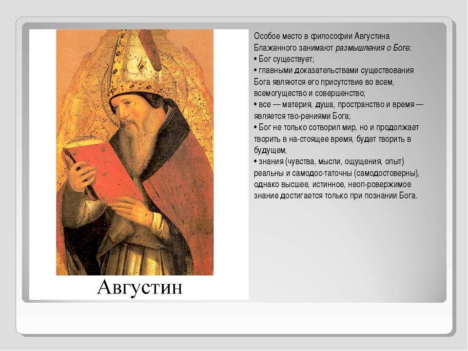 Особое место в философии Августина Блаженного занимаютразмышления о Боге: • ...