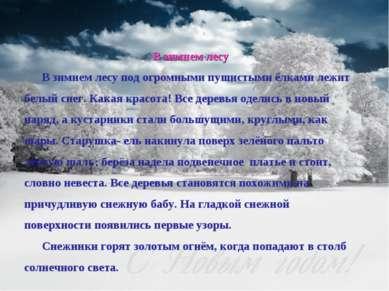 В зимнем лесу В зимнем лесу под огромными пушистыми ёлками лежит белый снег. ...