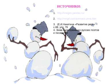 ИСТОЧНИКИ: http://images.yandex.ru/ http://mirgif.com/animacii-zima.htm (Е.И....