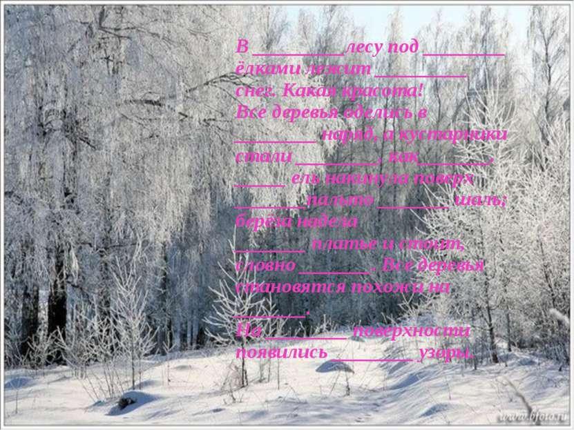 В _________лесу под ________ ёлками лежит _________ снег. Какая красота! Все ...