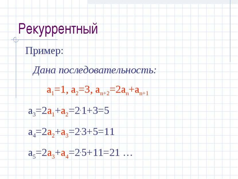 Пример: Дана последовательность: а1=1, а2=3, аn+2=2аn+аn+1 а3=2а1+а2=2.1+3=5 ...