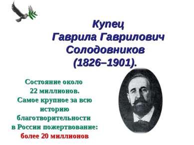 Купец Гаврила Гаврилович Солодовников (1826–1901). Состояние около 22 милли...
