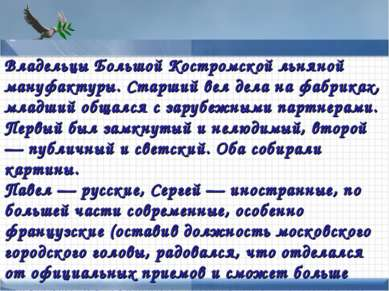 Points of interest Add text here Владельцы Большой Костромской льняной мануфа...