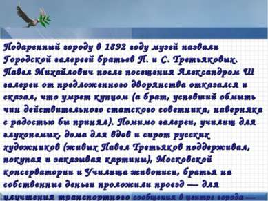 Points of interest Add text here Подаренный городу в 1892 году музей назвали ...