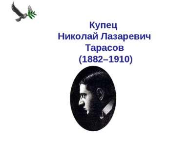 Купец Николай Лазаревич Тарасов (1882–1910)