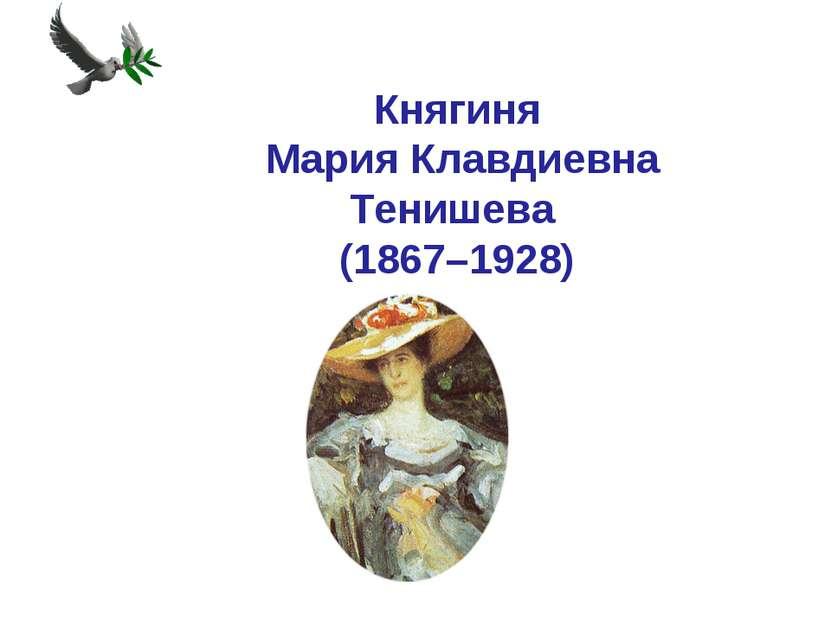 Княгиня Мария Клавдиевна Тенишева (1867–1928)