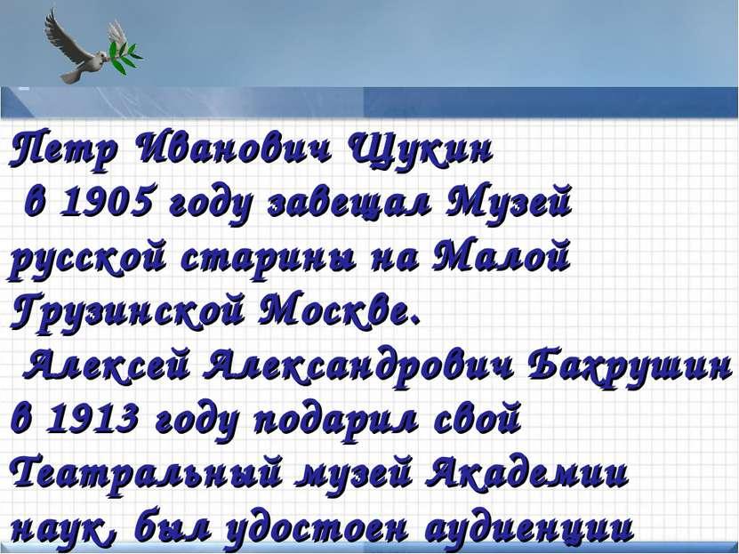 Points of interest Add text here Петр Иванович Щукин в 1905 году завещал Музе...