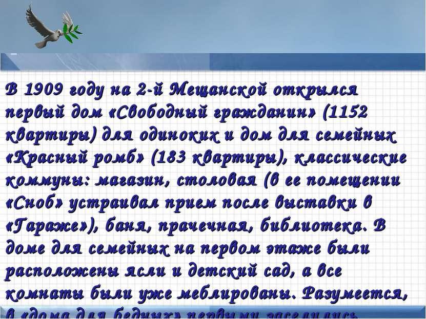 Points of interest Add text here В 1909 году на 2-й Мещанской открылся первый...