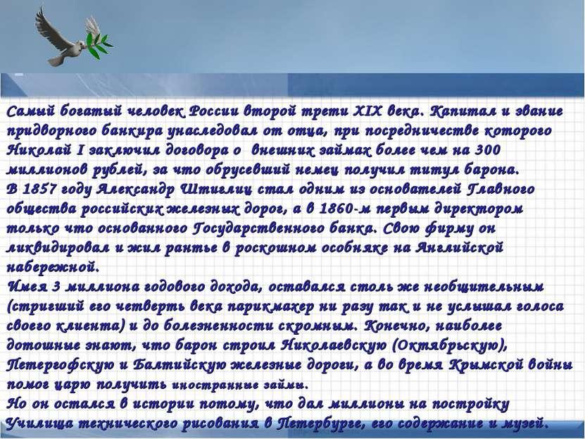 Points of interest Add text here Самый богатый человек России второй трети XI...