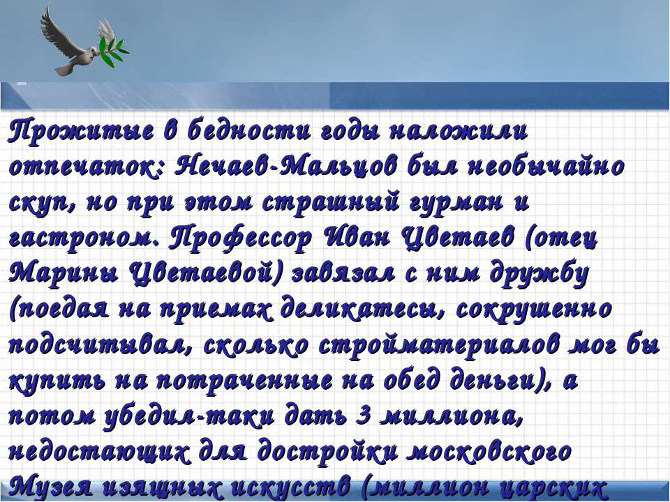 Points of interest Add text here Прожитые в бедности годы наложили отпечаток:...