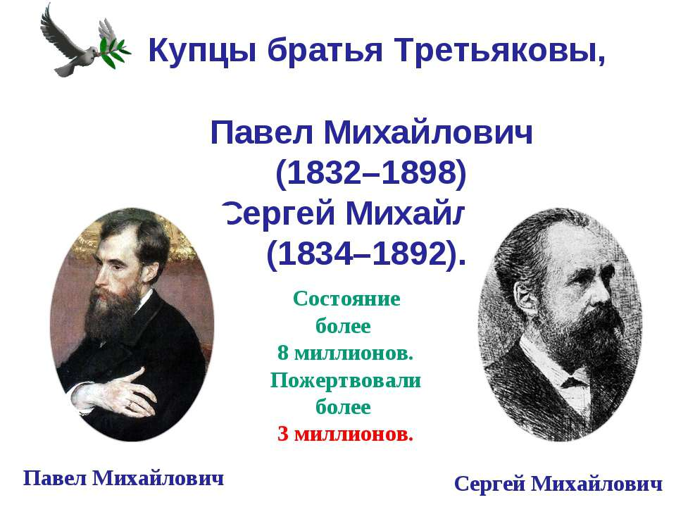 Купцы братья Третьяковы, Павел Михайлович (1832–1898) и Сергей Михайлович (1...