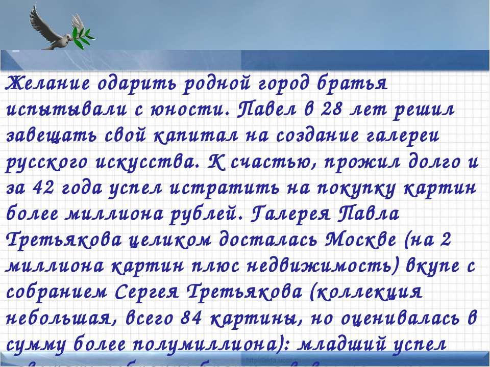Points of interest Add text here Желание одарить родной город братья испытыва...