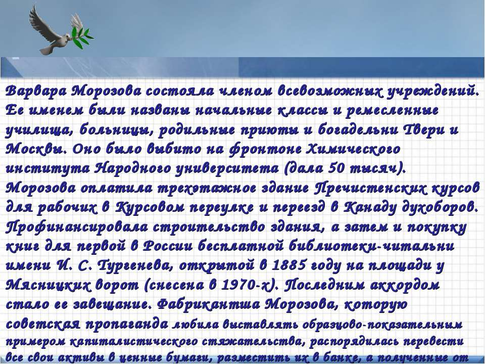 Points of interest Add text here Варвара Морозова состояла членом всевозможны...