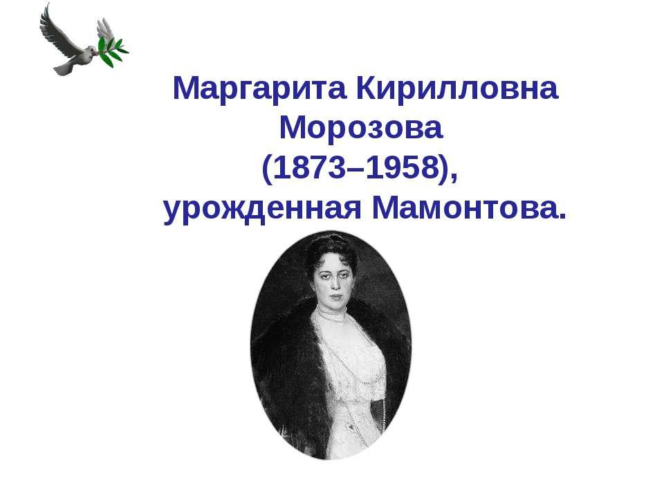 Маргарита Кирилловна Морозова (1873–1958), урожденная Мамонтова.