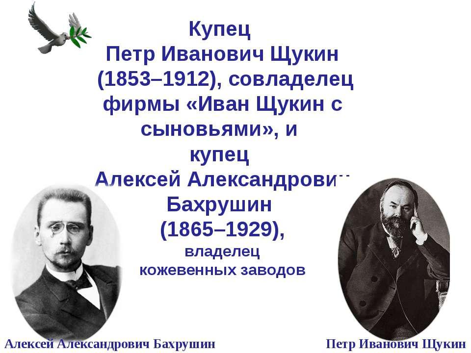 Купец Петр Иванович Щукин (1853–1912), совладелец фирмы «Иван Щукин с сыновья...