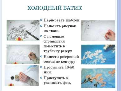 ХОЛОДНЫЙ БАТИК Нарисовать шаблон Наносить рисунок на ткань С помощью спринцов...