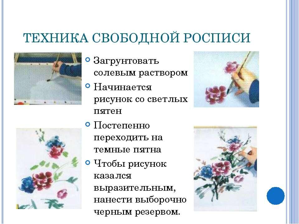 ТЕХНИКА СВОБОДНОЙ РОСПИСИ Загрунтовать солевым раствором Начинается рисунок с...