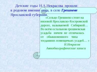 «Сельцо Грешнево стоит на низовой Ярославско-Костромской дороге, называемой С...