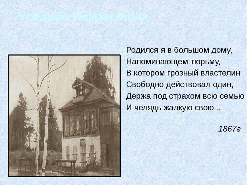 Родился я в большом дому, Напоминающем тюрьму, В котором грозный властелин Св...