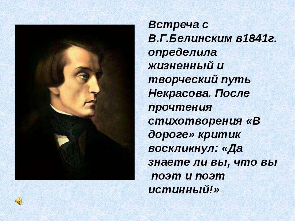 Встреча с В.Г.Белинским в1841г. определила жизненный и творческий путь Некрас...
