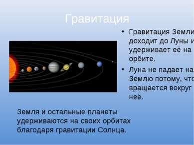 Гравитация Гравитация Земли доходит до Луны и удерживает её на орбите. Луна н...