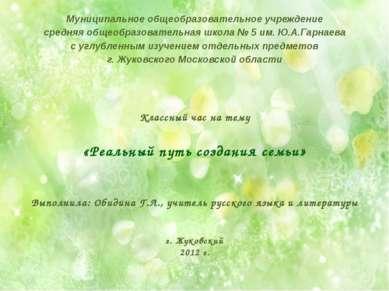Классный час на тему «Реальный путь создания семьи» Выполнила: Обидина Г.Л., ...