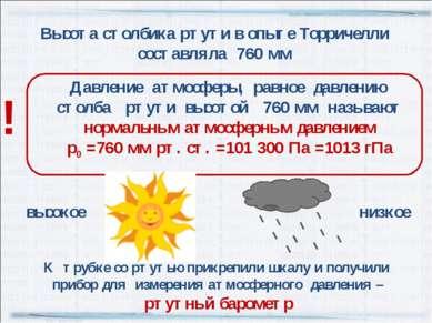 Высота столбика ртути в опыте Торричелли составляла 760 мм Давление атмосферы...