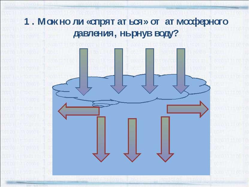 1 . Можно ли «спрятаться» от атмосферного давления, нырнув воду?
