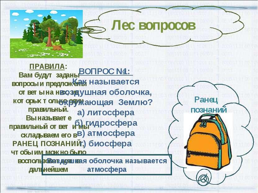 Лес вопросов Ранец познаний ПРАВИЛА: Вам будут заданы вопросы и предложены от...
