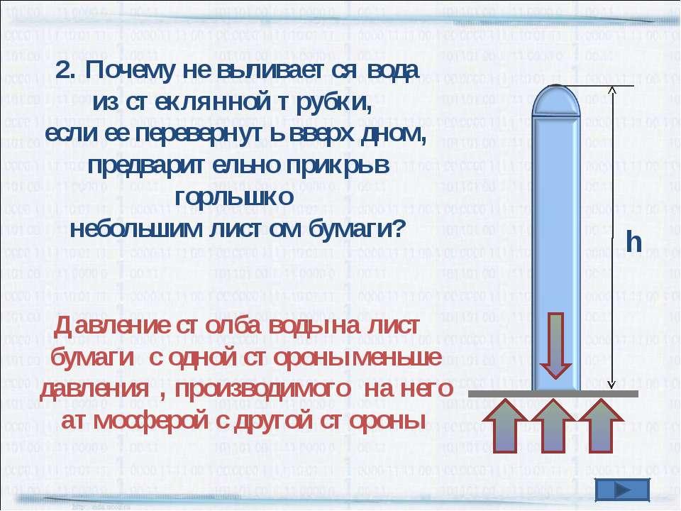 2. Почему не выливается вода из стеклянной трубки, если ее перевернуть вверх ...
