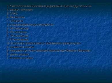 8. К инфекционным болезням передающимся через воздух относится А. инфаркт мио...