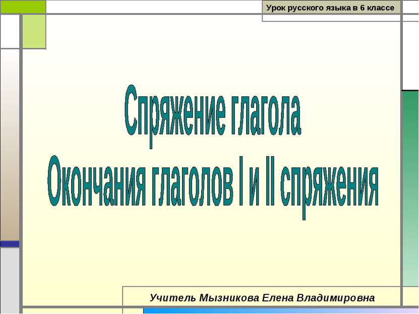 Урок русского языка в 6 классе Учитель Мызникова Елена Владимировна