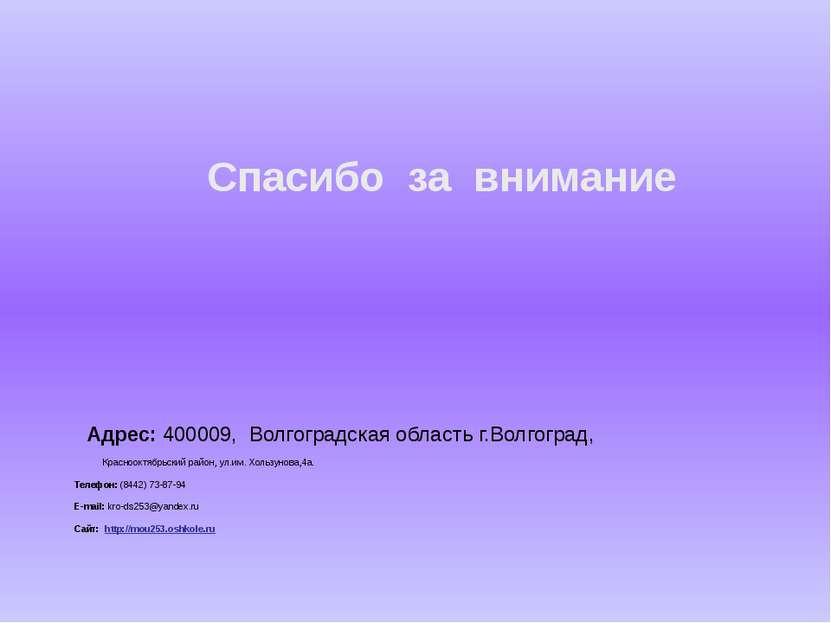 Спасибо за внимание Адрес: 400009,Волгоградская область г.Волгоград,  Кра...