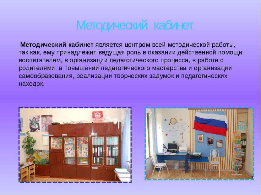 Методический кабинет Методический кабинет является центром всей методической ...