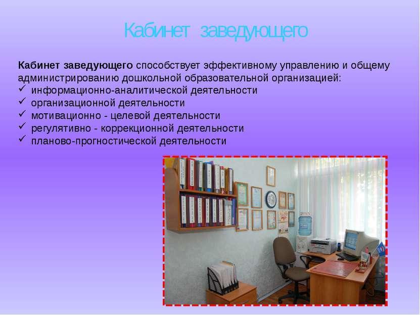 Кабинет заведующего Кабинет заведующего способствует эффективному управлению ...