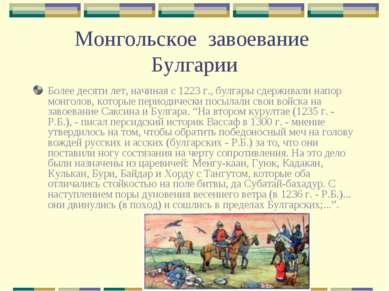 Монгольское завоевание Булгарии Более десяти лет, начиная с 1223 г., булгары ...