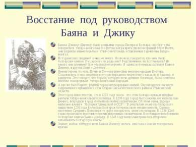 Восстание под руководством Баяна и Джику Баян и Джикку (Динеку) были князьями...