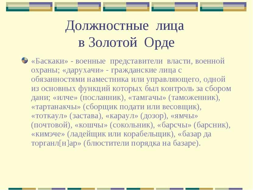 Должностные лица в Золотой Орде «Баскаки» - военные представители власти, вое...