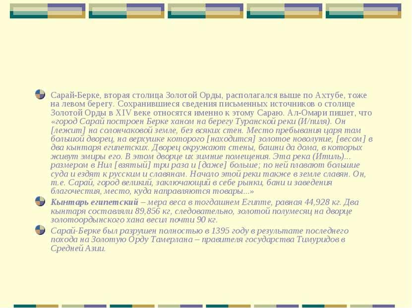 Сарай-Берке, вторая столица Золотой Орды, располагался выше по Ахтубе, тоже н...