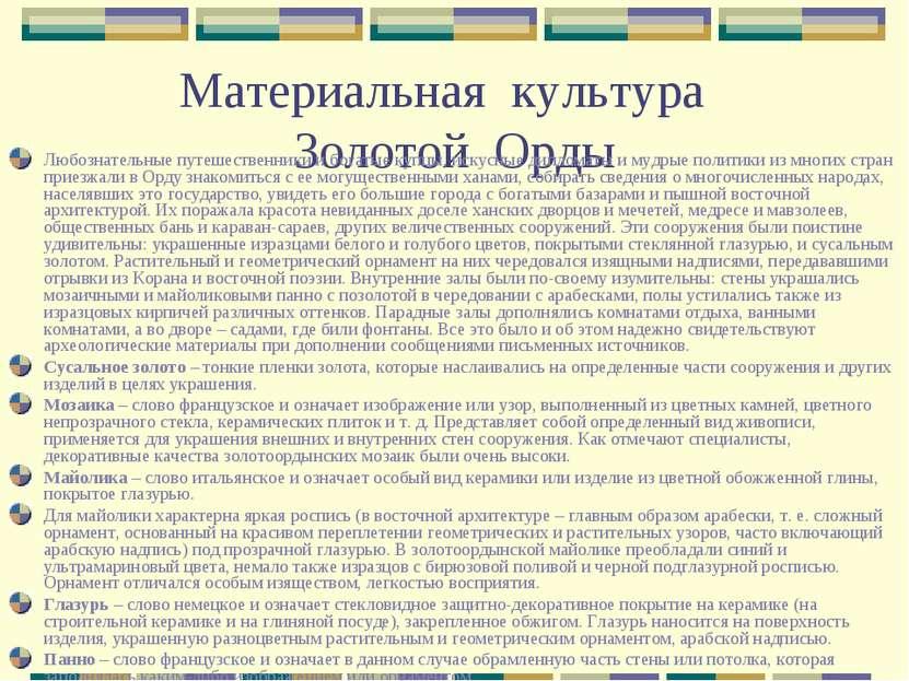 Материальная культура Золотой Орды Любознательные путешественники и богатые к...