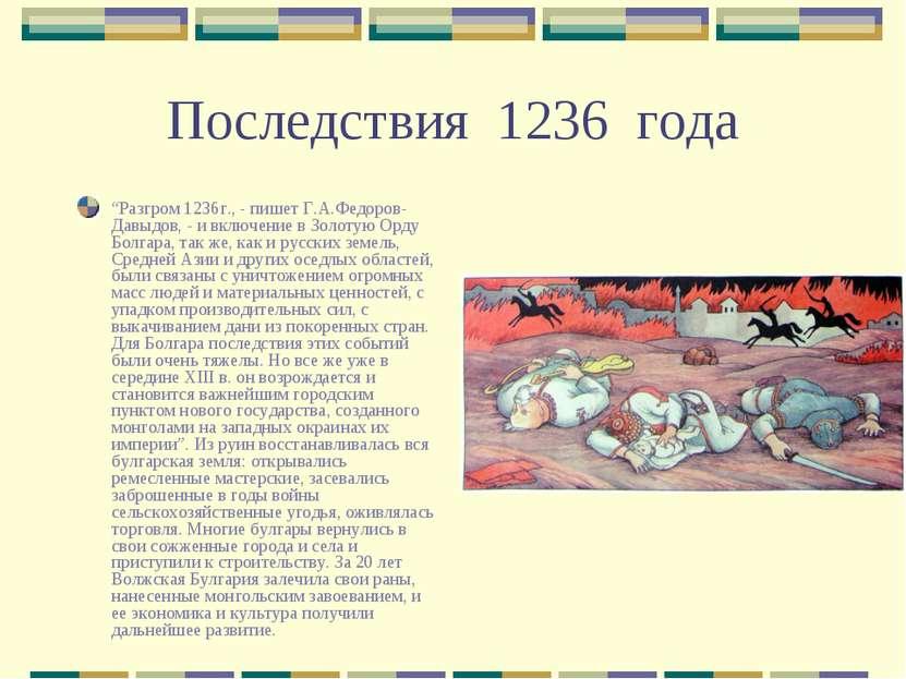"""Последствия 1236 года """"Разгром 1236г., - пишет Г.А.Федоров-Давыдов, - и включ..."""