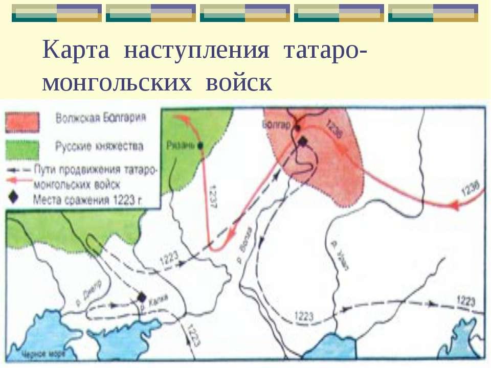 Карта наступления татаро-монгольских войск