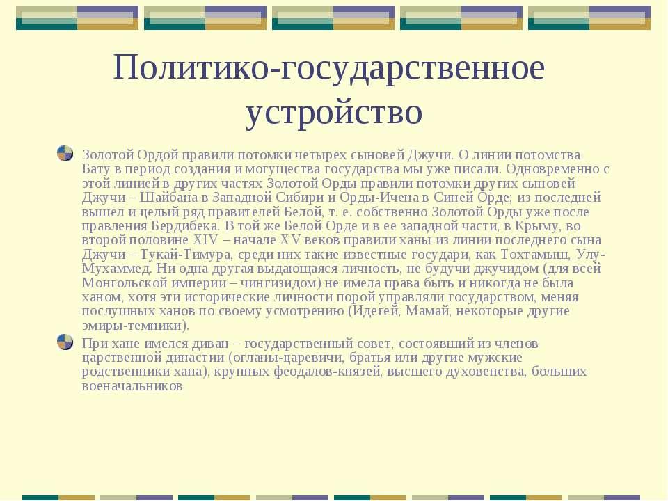 Политико-государственное устройство Золотой Ордой правили потомки четырех сын...