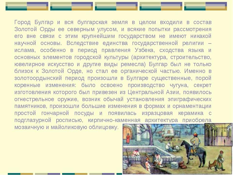 Город Булгар и вся булгарская земля в целом входили в состав Золотой Орды ее ...