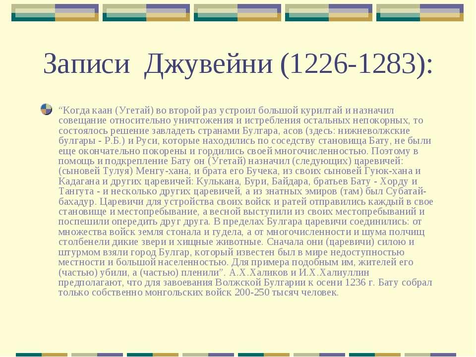 """Записи Джувейни (1226-1283): """"Когда каан (Угетай) во второй раз устроил больш..."""