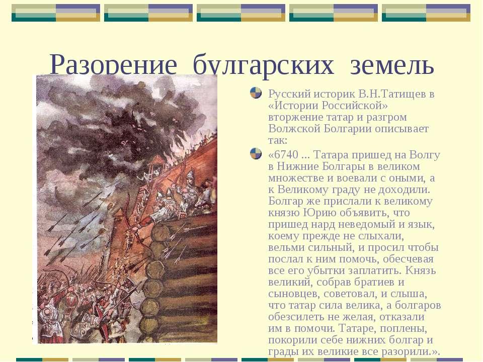Разорение булгарских земель Русский историк В.Н.Татищев в «Истории Российской...